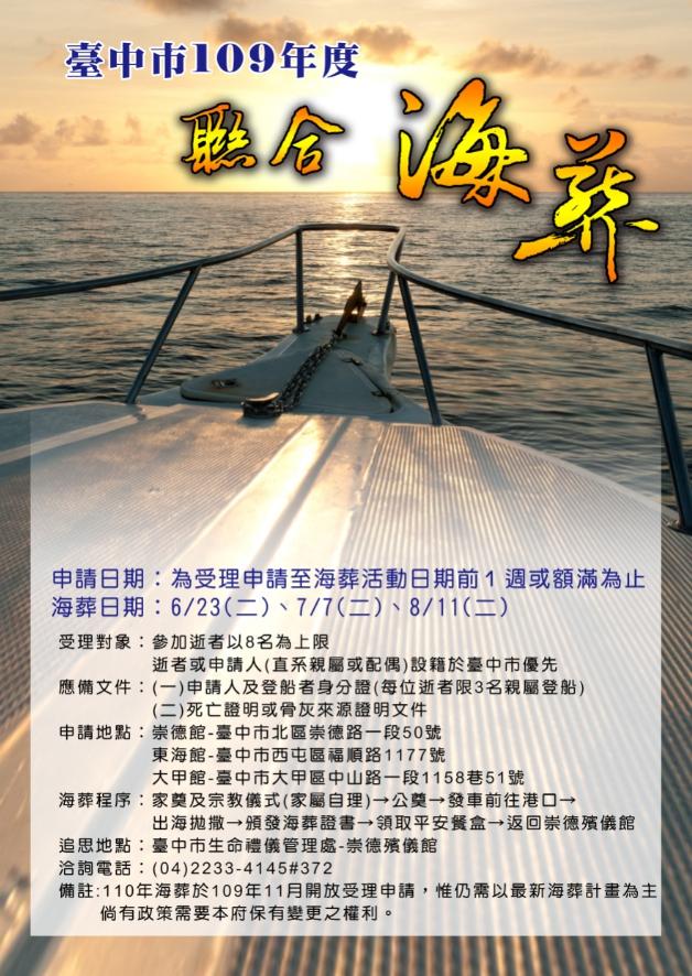 109海葬宣傳海報、共三張